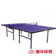 双鱼501A家用标准室内折叠式乒乓球台
