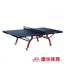 双鱼323双折移动式乒乓球台