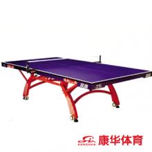 双鱼翔云328双折移动式乒乓球台